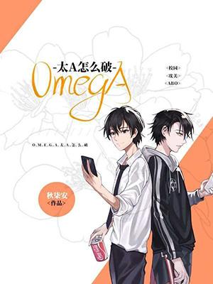 Omega太A怎么破