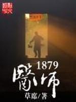 医师1879