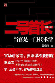 《二号首长1-3部全》全本TXT小说下载-作者:黄晓阳