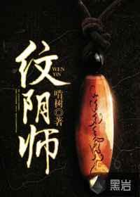《纹阴师》TXT全本下载-作者:啃树