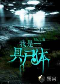 《我是一具尸体》TXT全本下载-作者:杨云