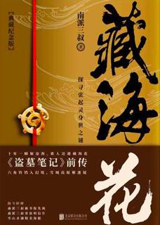 藏海花1雪山阎王骑尸之谜