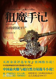 民调局异闻录第一部:苗乡巫祖