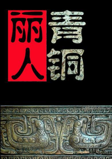 探墓丽人之青铜铠甲