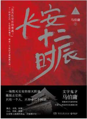 《长安十二时辰》全本TXT小说下载-作者:马伯庸