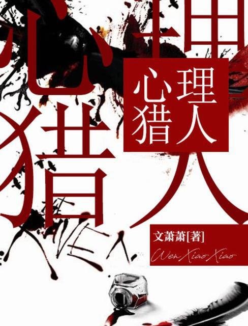 《心理猎人》TXT全本下载-作者:文萧萧