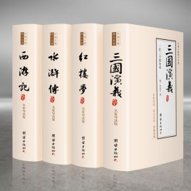 中国四大名著合集 [典藏版]