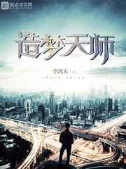 《造梦天师》TXT全本下载-作者:李鸿天