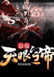 《最强天眼皇帝》TXT全本下载-作者:寒食西风