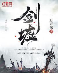 《剑墟》TXT全本下载-作者:二月青城