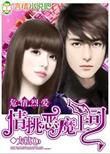 《危情烈爱:情挑恶魔上司》全本TXT小说下载-作者:方糖Qo