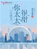 《江医生的心头宝》TXT全本下载-作者:孤灯欲眠